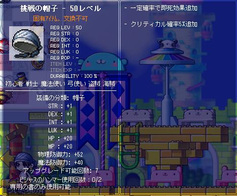 挑戦の帽子50Lv