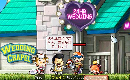 粋 結婚2