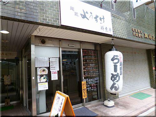 yosuke1