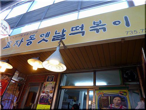 hyojadong1