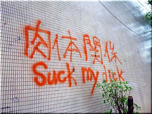 suckmydick