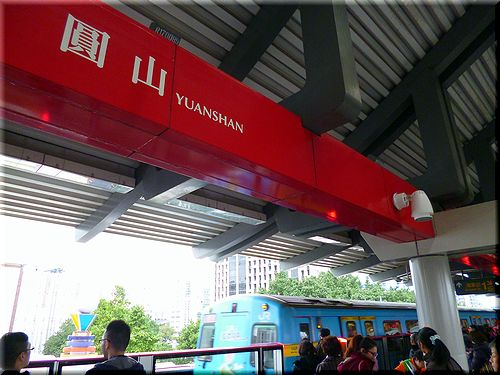 yuanshan1