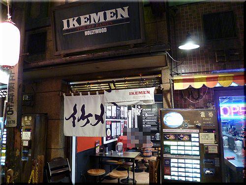 ikemen1