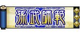 syougou_sonnbusihan3