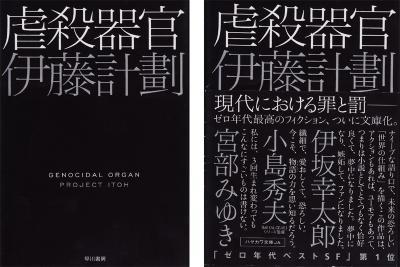 genocidal-organ-01.jpg
