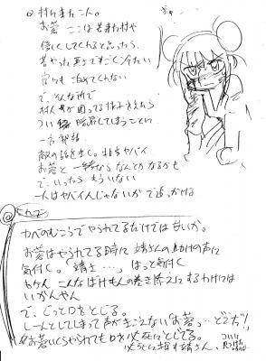 manga-kakikata004.jpg