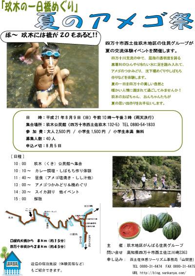 玖木の一日橋めぐり「夏のアメゴ祭り」2009年090716a