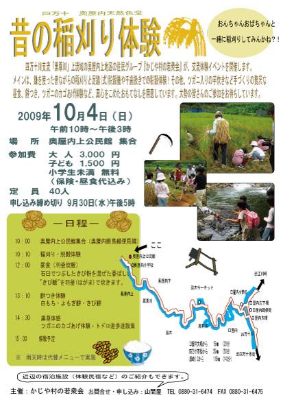 昔の稲刈り体験チラシ090917