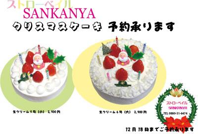 クリスマスケーキ予約承ります20091210a