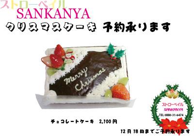 クリスマスケーキ予約承ります20091210b