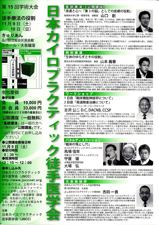 肩こり、腰痛、膝痛なら、長野県下伊那郡高森町の整体院、『佐野カイロプラクティックオフィス』 日本カイロプラクティック徒手医学会の第15回学術大会