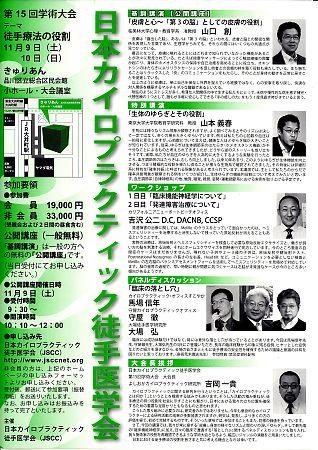 2013年徒手医学会チラシee450