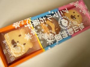 2011asahiyama-miyage3.jpg