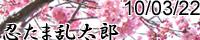 100322_bbb.jpg