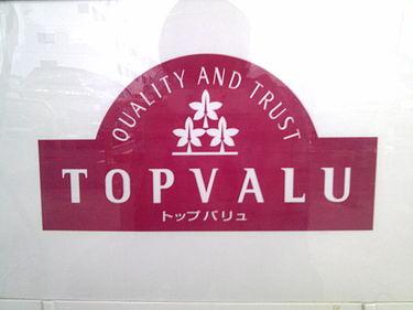375px-TOPVALU.jpg