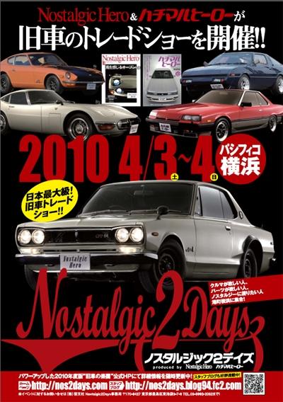 nos2days_flyer.jpg