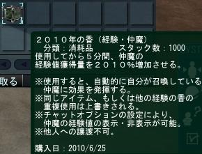 20100625_0512_05.jpg