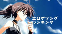 にほんブログ村 アニメブログ エロゲソングへ