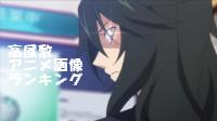 高屋敷アニメ画像ランキング