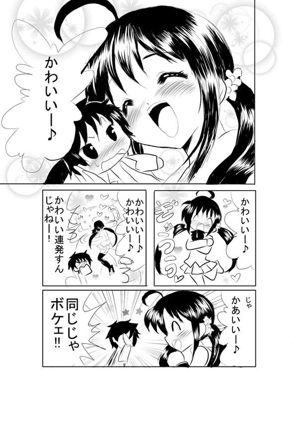 sakuyamannga6-2.jpg