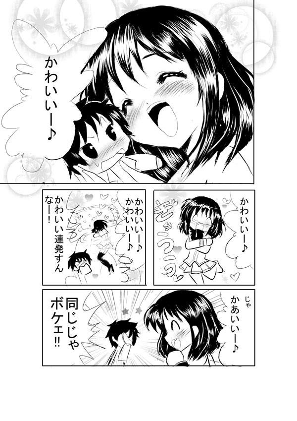 sakuyamannga7.jpg