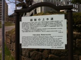 函館浄水場1