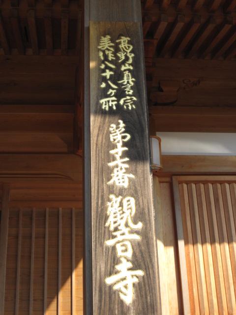 観音寺 8