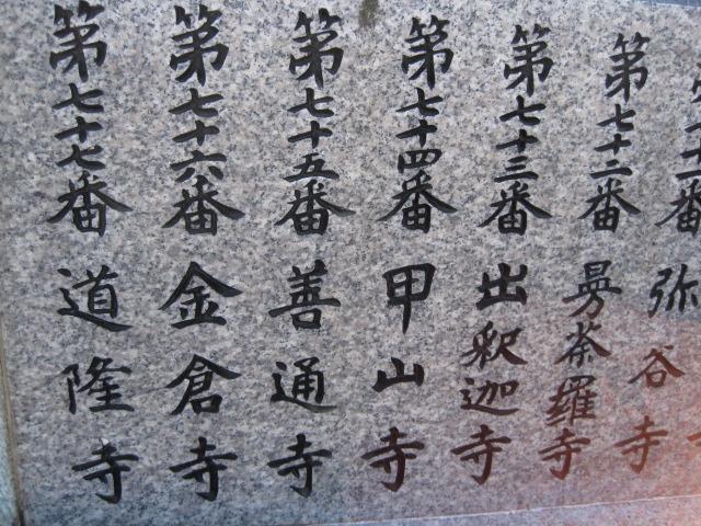 観音寺 11