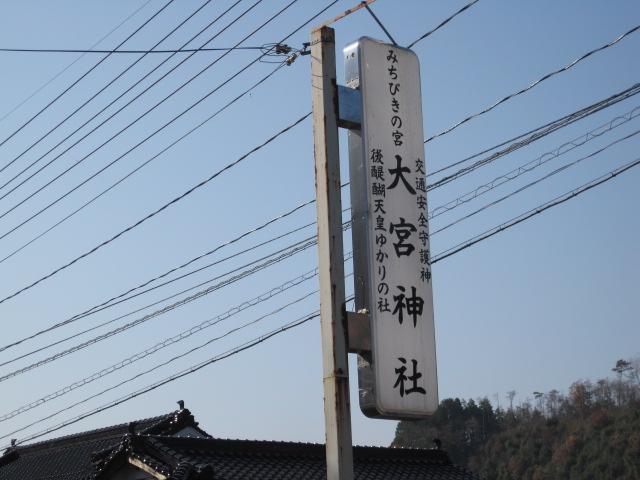 大宮神社 13