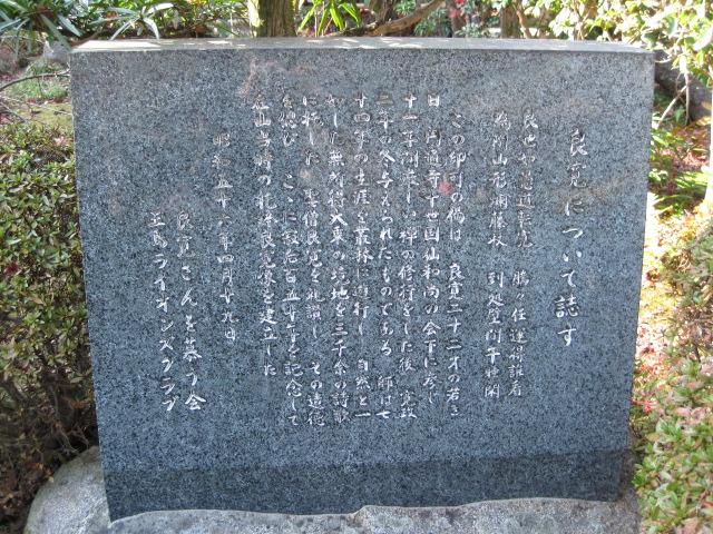 円通寺 7