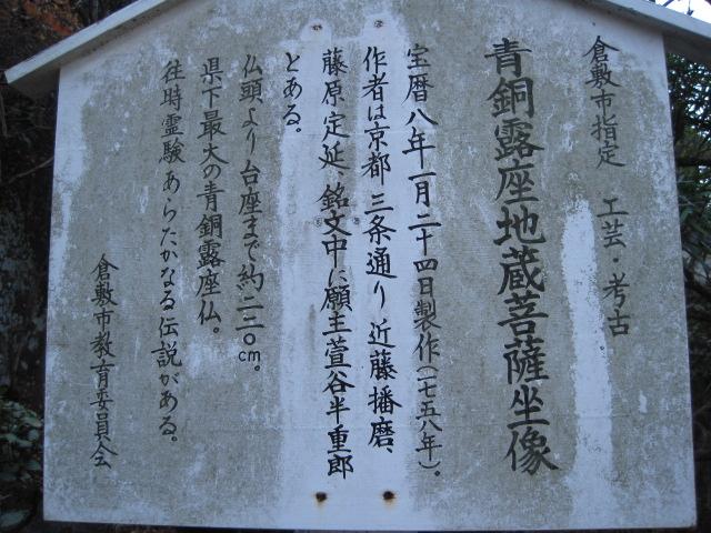 円通寺 35