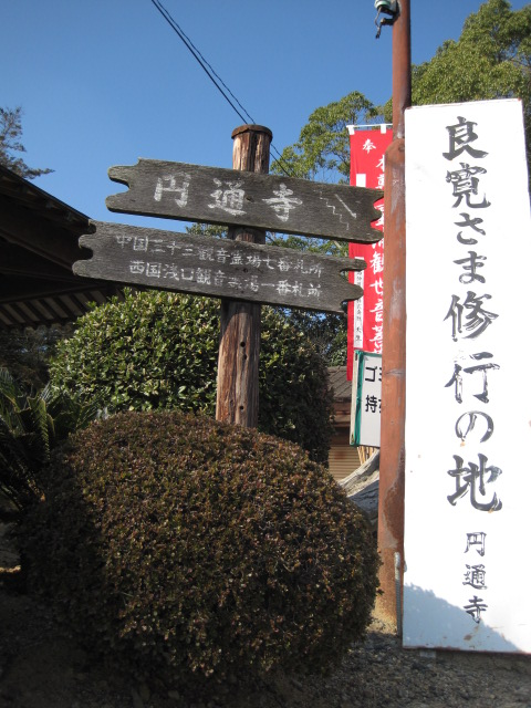 円通寺 43