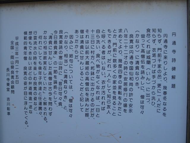 円通寺 44