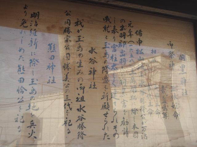 羽黒神社 3