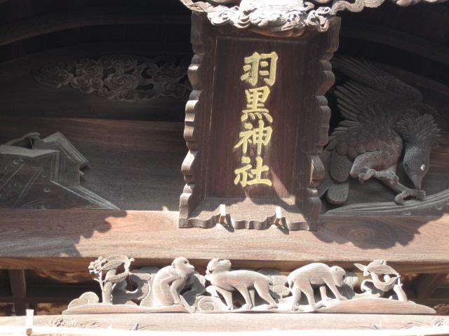 羽黒神社 19
