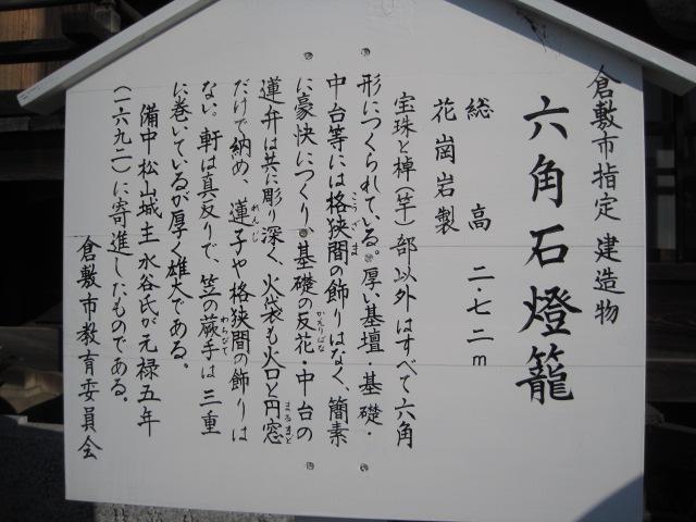 羽黒神社 23