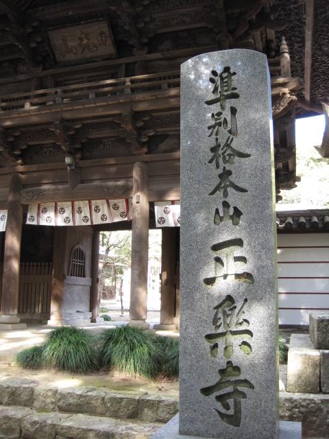 正楽寺 4