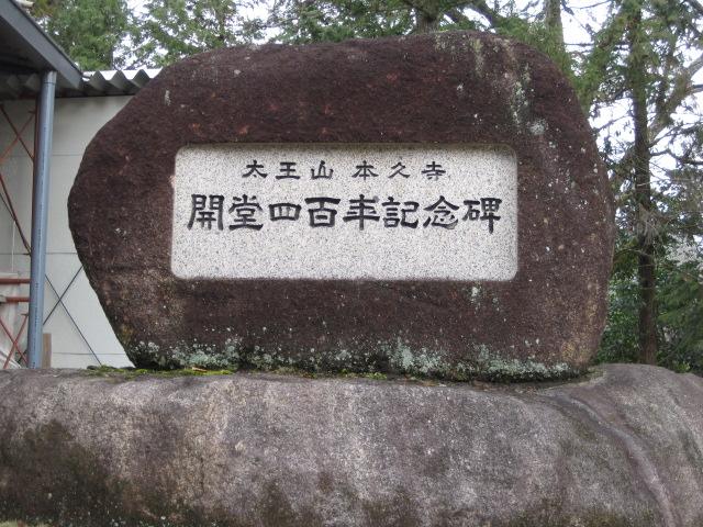 本久寺 2