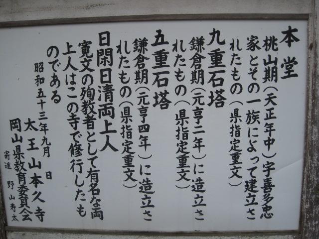 本久寺 3