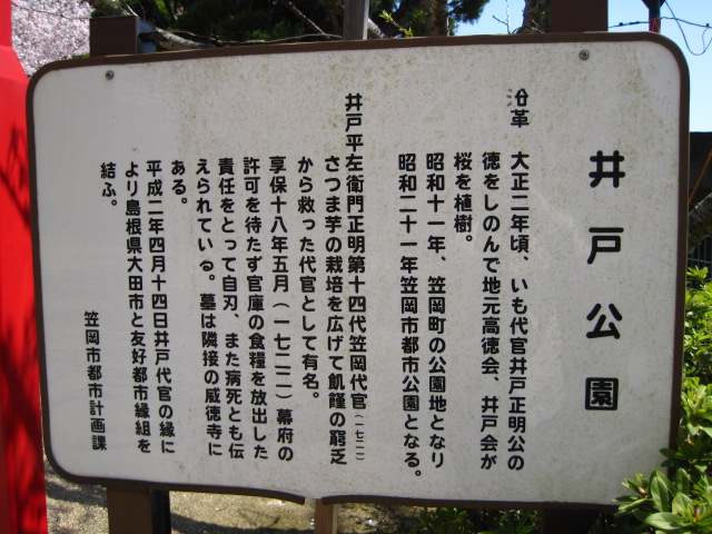 井戸公園 1