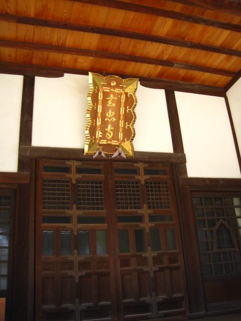 玄忠寺 1
