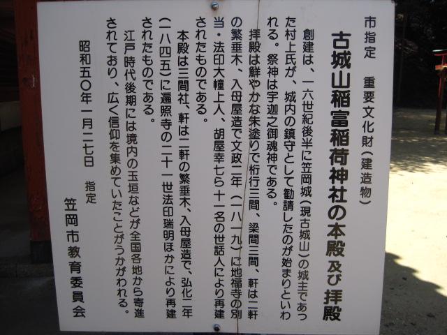 稲富稲荷 11