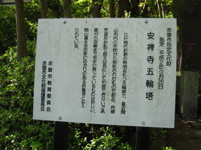 安禅寺 2