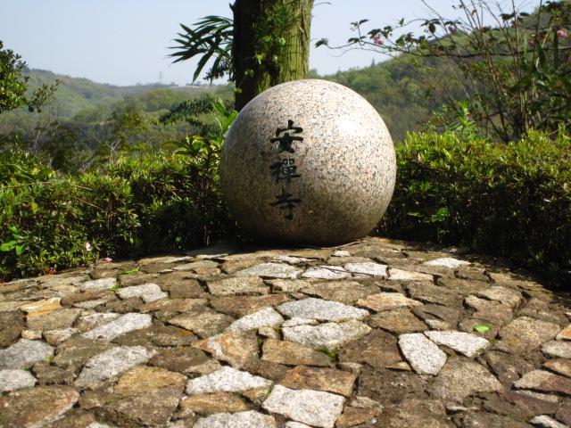 安禅寺 4