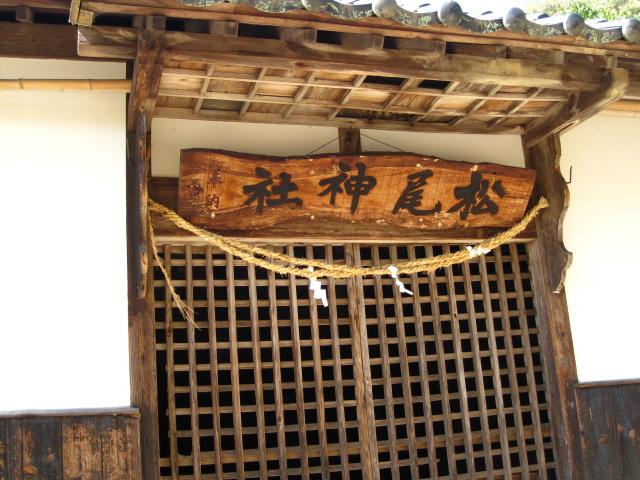 松尾神社 4