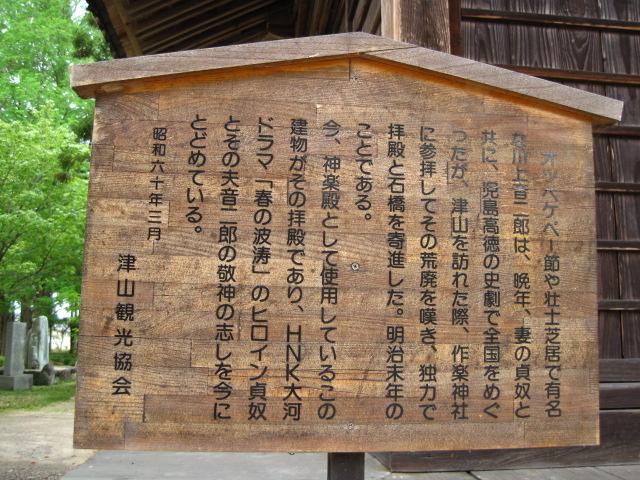 作楽神社 2