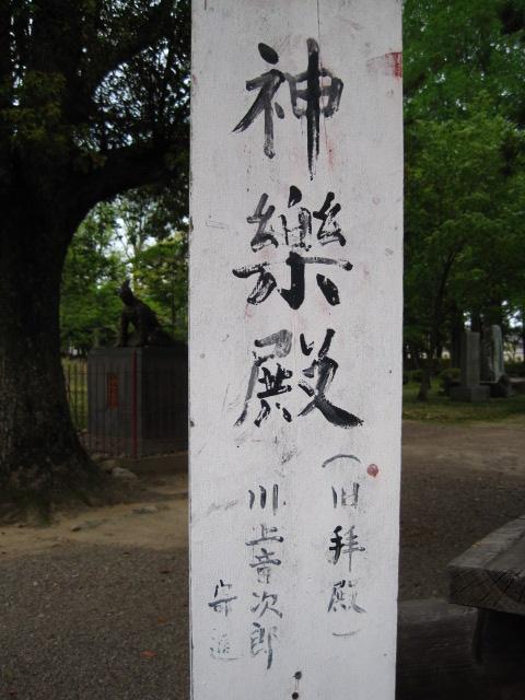 作楽神社 3