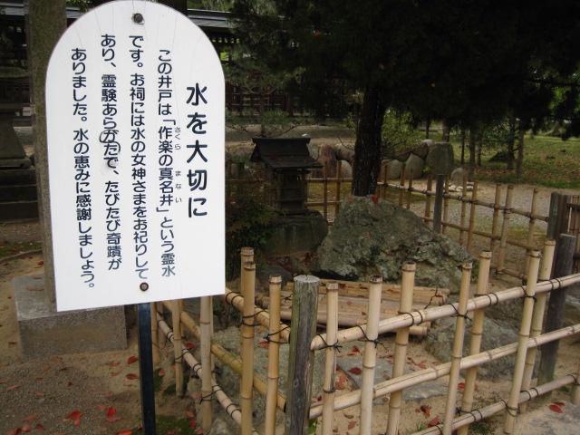 作楽神社 9