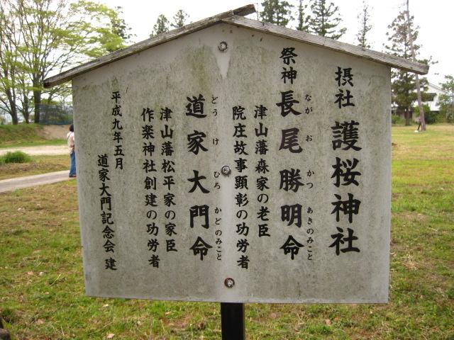 作楽神社 16