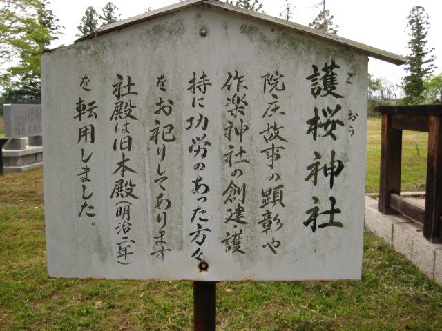 作楽神社 17